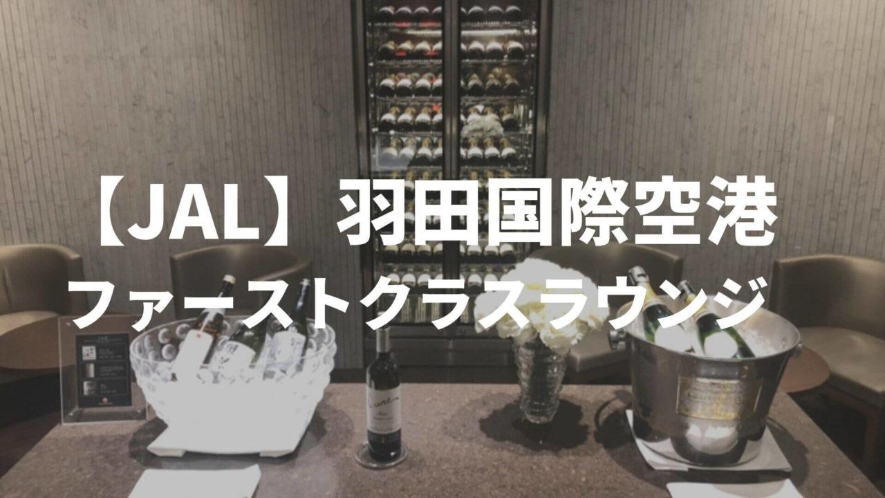 【JAL】羽田国際空港 ファーストクラスラウンジ