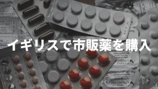 イギリスの市販薬購入方法