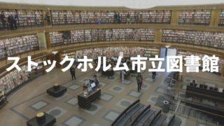 ストックホルム市立図書館