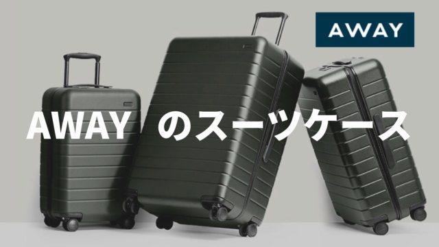 AWAYスーツケース
