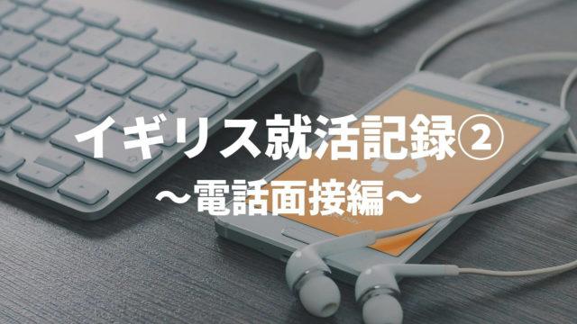 イギリス就活記録② 〜電話面接編〜