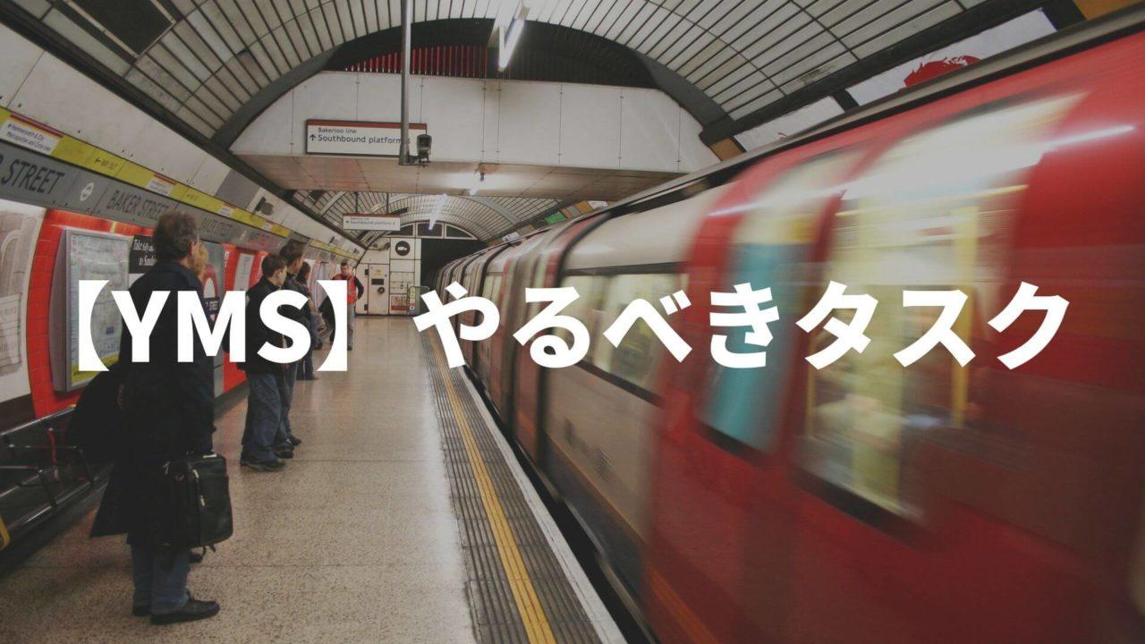 【YMS】入国前後のタスク