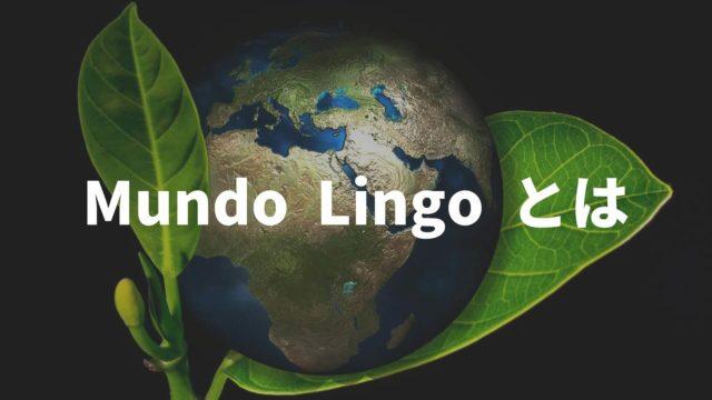 Mundo Lingo とは