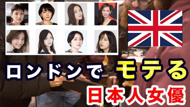 ロンドンで人気の日本人